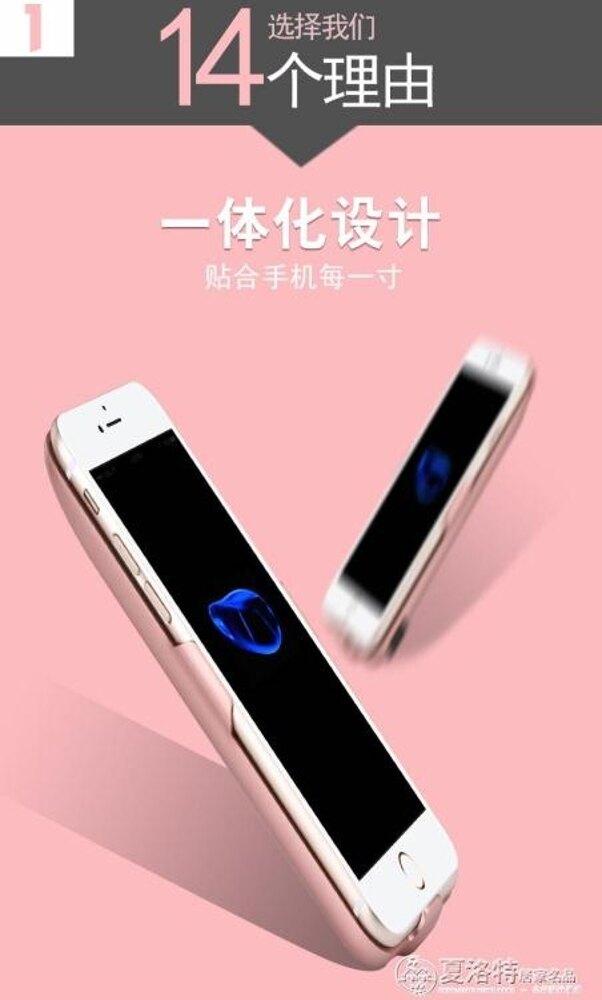 手鐲 蘋果x背夾充電寶6s無線電池20000毫安培iphonex背夾式6超薄 夏洛特居家名品