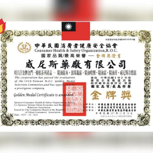 金牌金門(毋忘在莒)一條根精油霜 (100ml) 威尼斯-龍牌【愛泰熊小舖】
