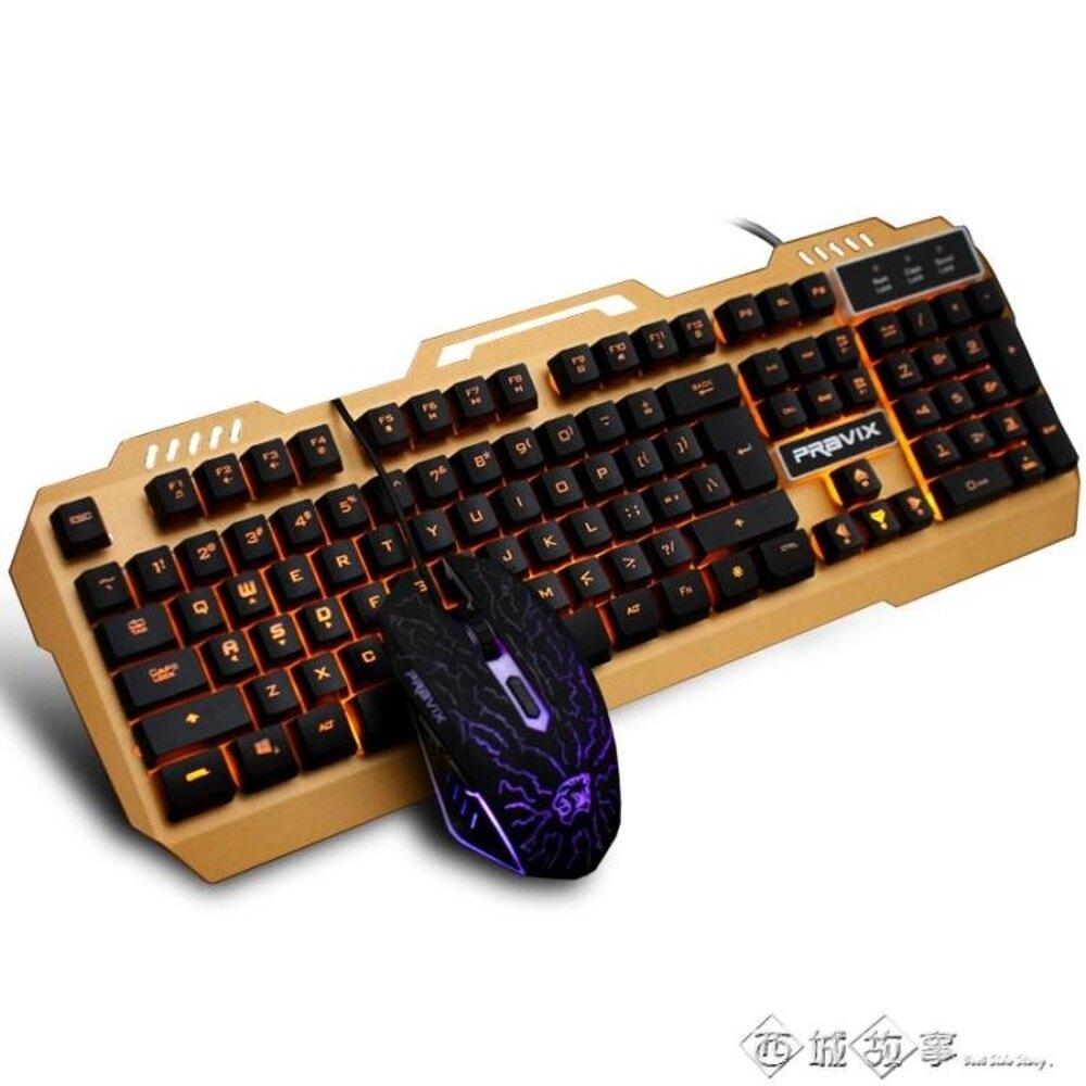 鉑科機械手感有線游戲鍵盤滑鼠耳機套裝筆記本台式有線usb鍵鼠QM     全館八五折