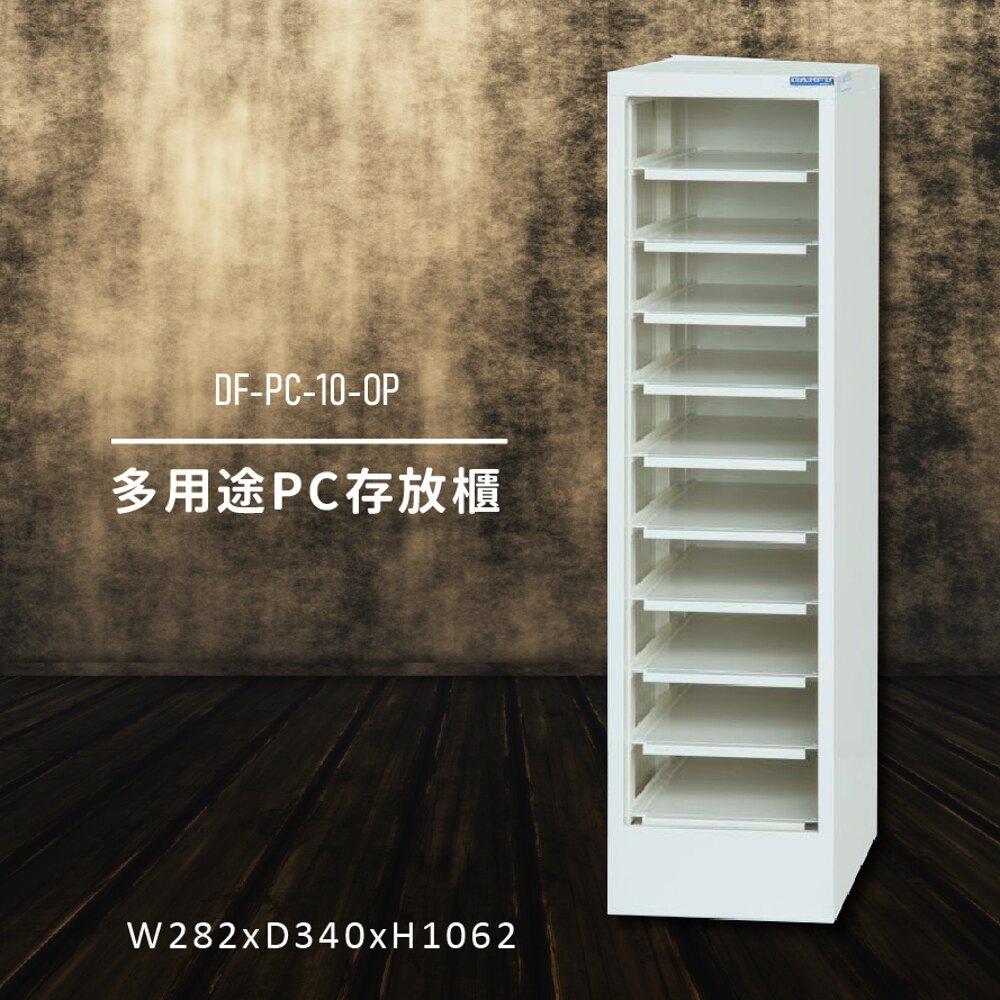【收納嚴選】大富DF-PC-10-OP 多用途PC存放櫃 電腦文件 機密文件 置物櫃 零件存放分類 台灣製