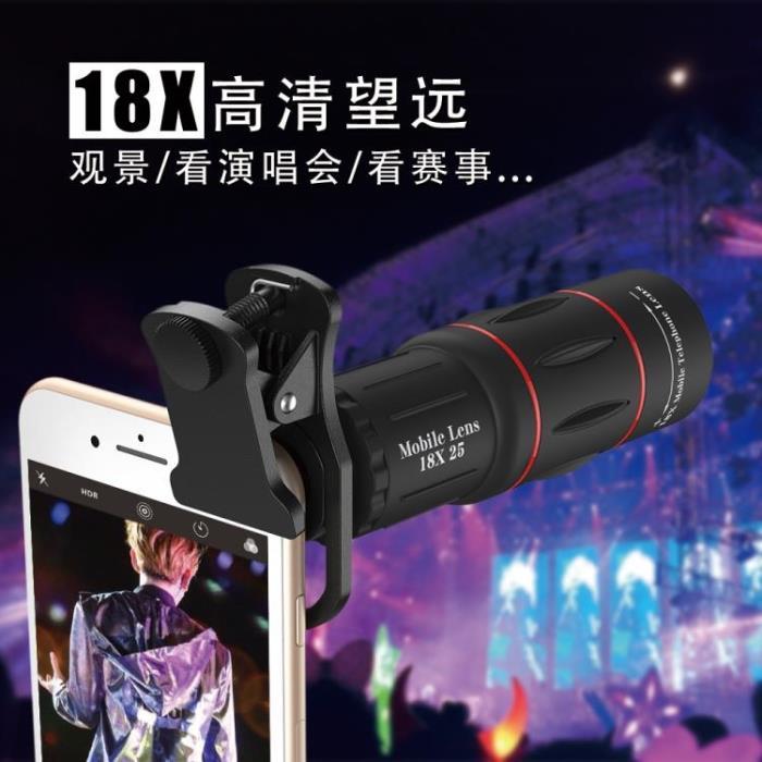 手機望遠鏡頭長焦變焦高清外置攝像頭演唱會