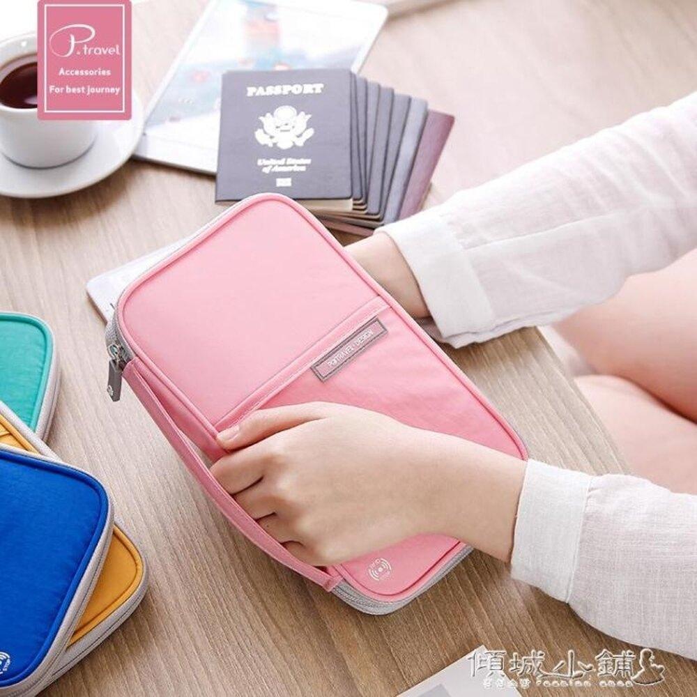 斜背護照包 旅行證件包護照保護套機票證件收納包多功能護照夾卡包錢包證件袋 傾城小鋪 母親節禮物