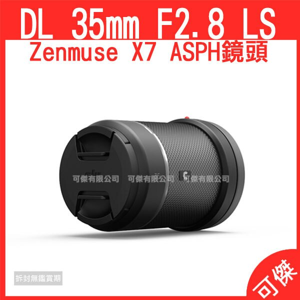可傑 DJI Zenmuse X7 鏡頭 DL 35mm F2.8 LS ASPH 鏡頭 為專用鏡頭 清晰高品質