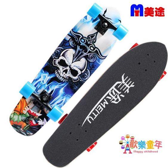 滑板 滑板成人刷街楓木大魚板四輪香蕉板長板T 7色