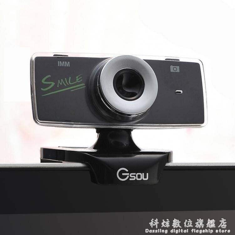 攝像頭高清免驅台式電腦攝像頭筆記本家用視頻頭帶麥克風話筒 秋冬新品特惠