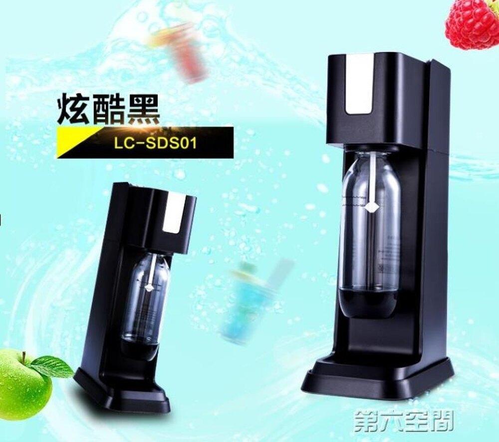 氣泡水機 自制蘇打水機家用商用氣泡水機碳酸飲料機果汁機汽水機冷飲機 第六空間 MKS 聖誕節禮物