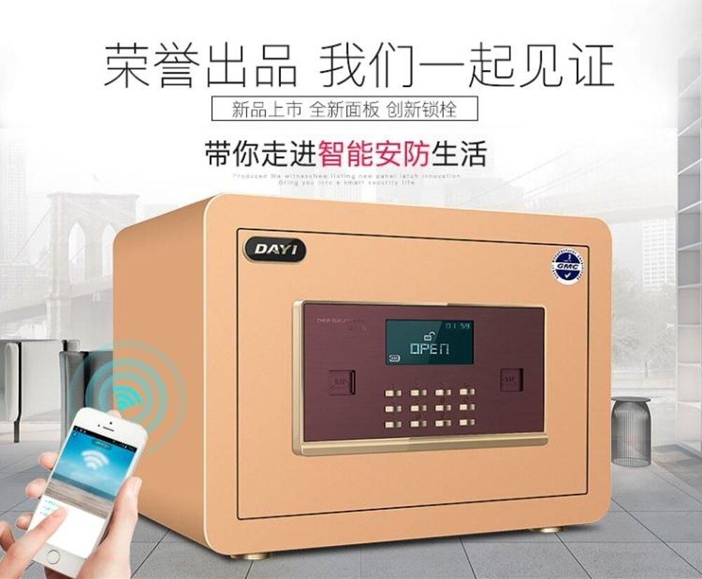 阿裏智慧保險箱家用小型25CM密碼辦公保險櫃全鋼迷你保管箱ATF 享購 新春鉅惠
