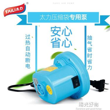 太力壓縮袋抽氣機電動泵真空泵吸氣泵電泵壓縮袋專用收納袋抽氣泵 220V NMS  聖誕節禮物
