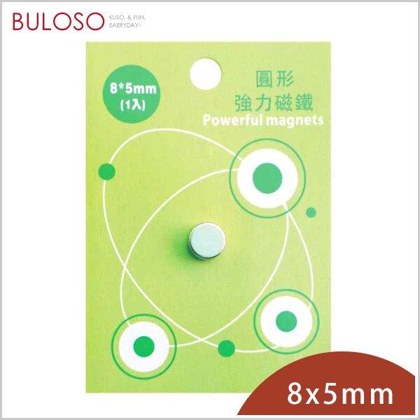 《不囉唆》巨倫-圓形強力磁鐵8*5mm-1入 強磁性/鍍層保護(不挑色/款)【A430035】