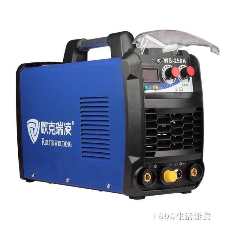 250A逆變直流不銹鋼220V電焊氬弧焊機兩用電焊機 清涼一夏钜惠