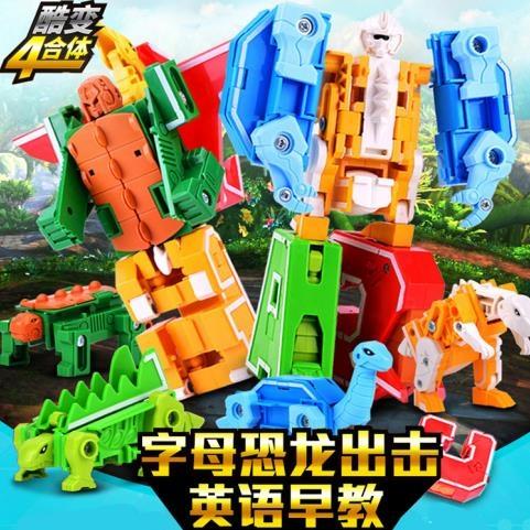 數字變形合體機器人26字母變形玩具益智全套男孩0-9 AW14496