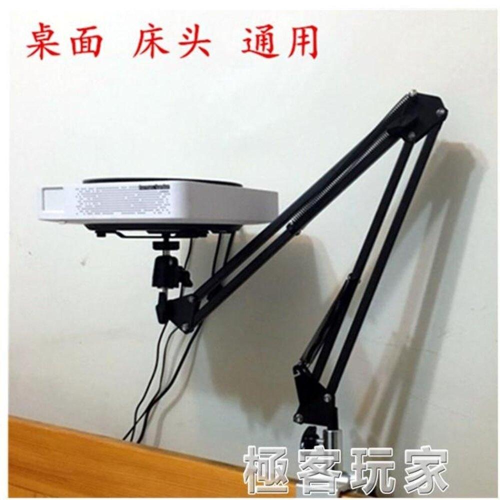 投影儀支架 微型投影機支架相機摺疊萬向投影儀床頭支架桌面通用 ATF 極客玩家