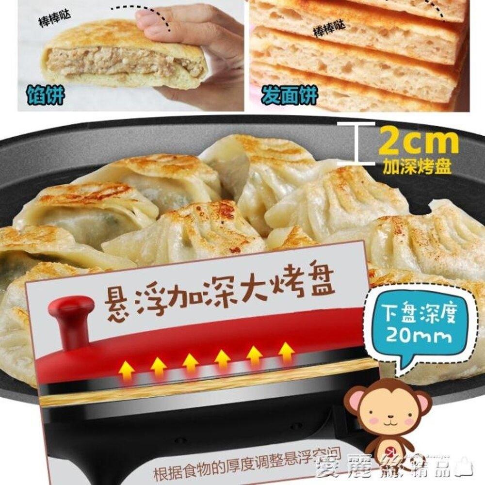 電餅鐺利仁雙面加熱家用煎烙餅鍋機稱新款加深加大 LX220V 清涼一夏钜惠