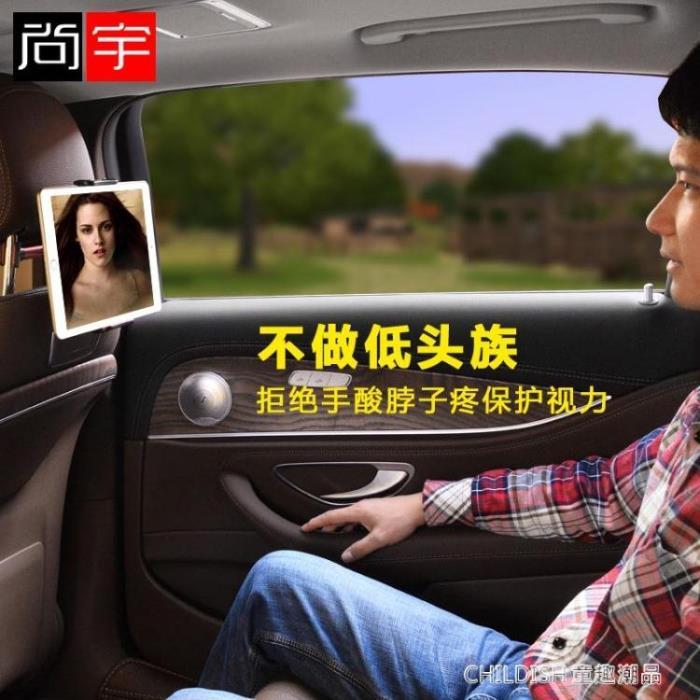 汽車車載後排平板ipad電腦支架懶人後座汽車手機支架後排頭枕