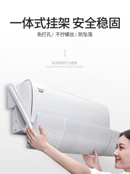 空調遮風板擋風板防直吹嬰幼兒坐月子防風罩壁掛式冷氣出風口 凱斯盾數位3C