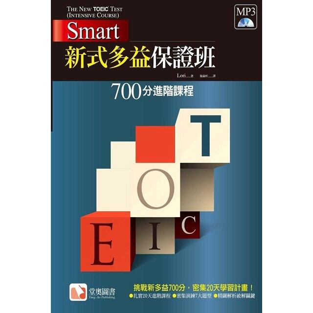 Smart 新式多益保證班:700分進階課程