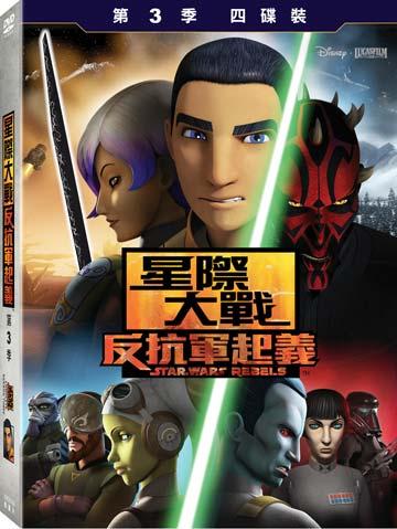 星際大戰:反抗軍起義 第3季(4碟) DVD
