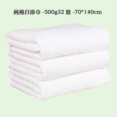 【純棉白浴巾-500g32股-70*140cm-1條/組】酒店美容院吸水大浴巾(可定制)-7101014