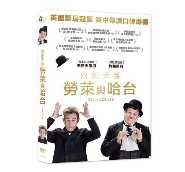 【停看聽音響唱片】【DVD】喜劇天團:勞萊與哈台