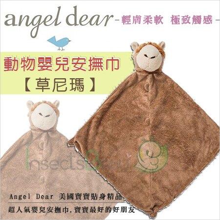 ✿蟲寶寶✿【美國Angel Dear 】超萌療育動物造型安撫巾 / 輕膚柔軟 / 極致觸感 - 草尼瑪