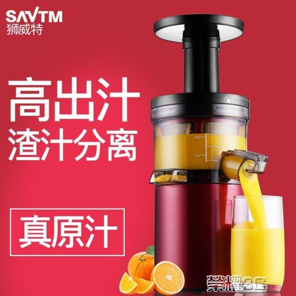 榨汁機 榨汁機家用全自動渣汁分離果蔬多功能炸果汁豆漿機    尾牙年會禮物