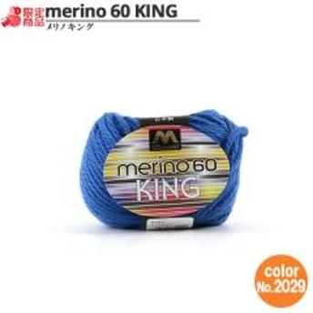マンセル毛糸 『メリノキング(極太) 30g 2029番色』【ユザワヤ限定商品】