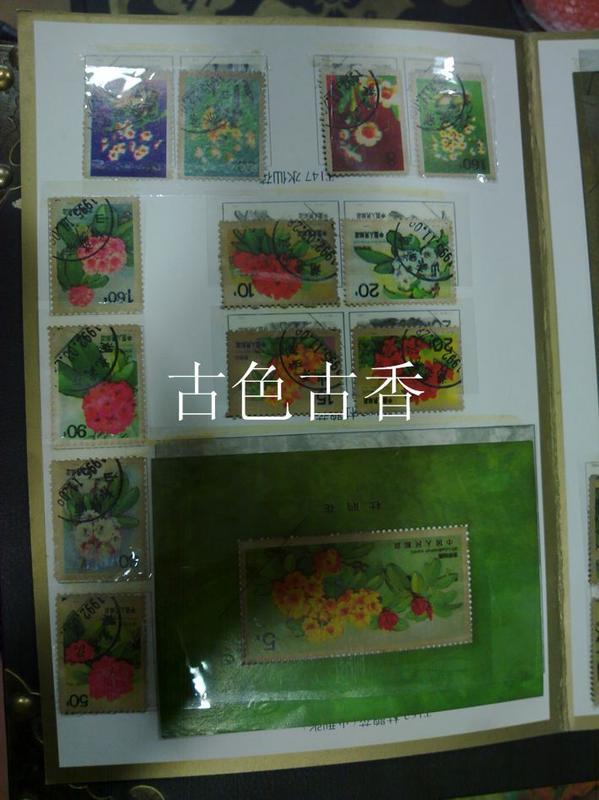 郵冊文革清代紅色收藏品趣味收藏郵票文革收藏票證十大名花郵票1入