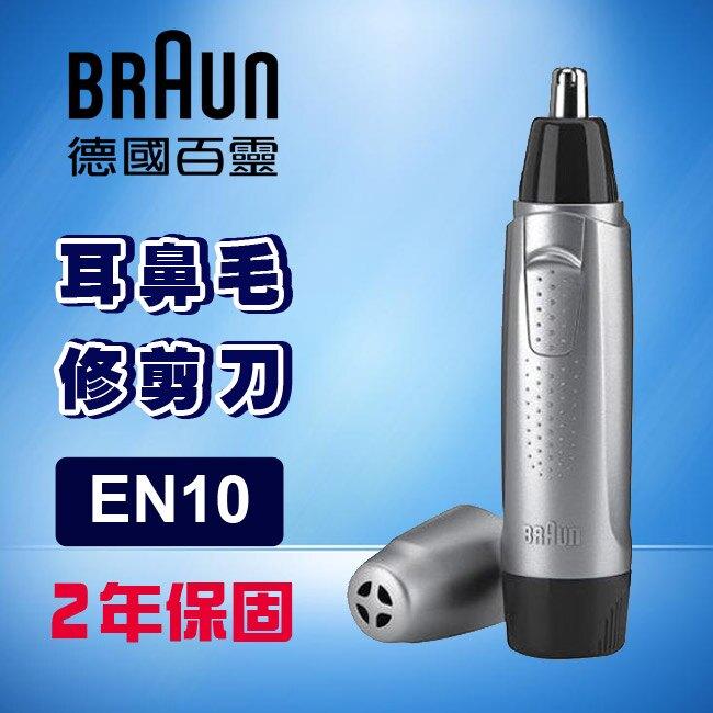 德國百靈BRAUN耳鼻毛刀 EN10 / EN-10