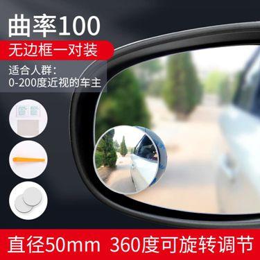 汽車后視鏡小圓鏡神器倒車反光盲點 萬事屋  聖誕節禮物