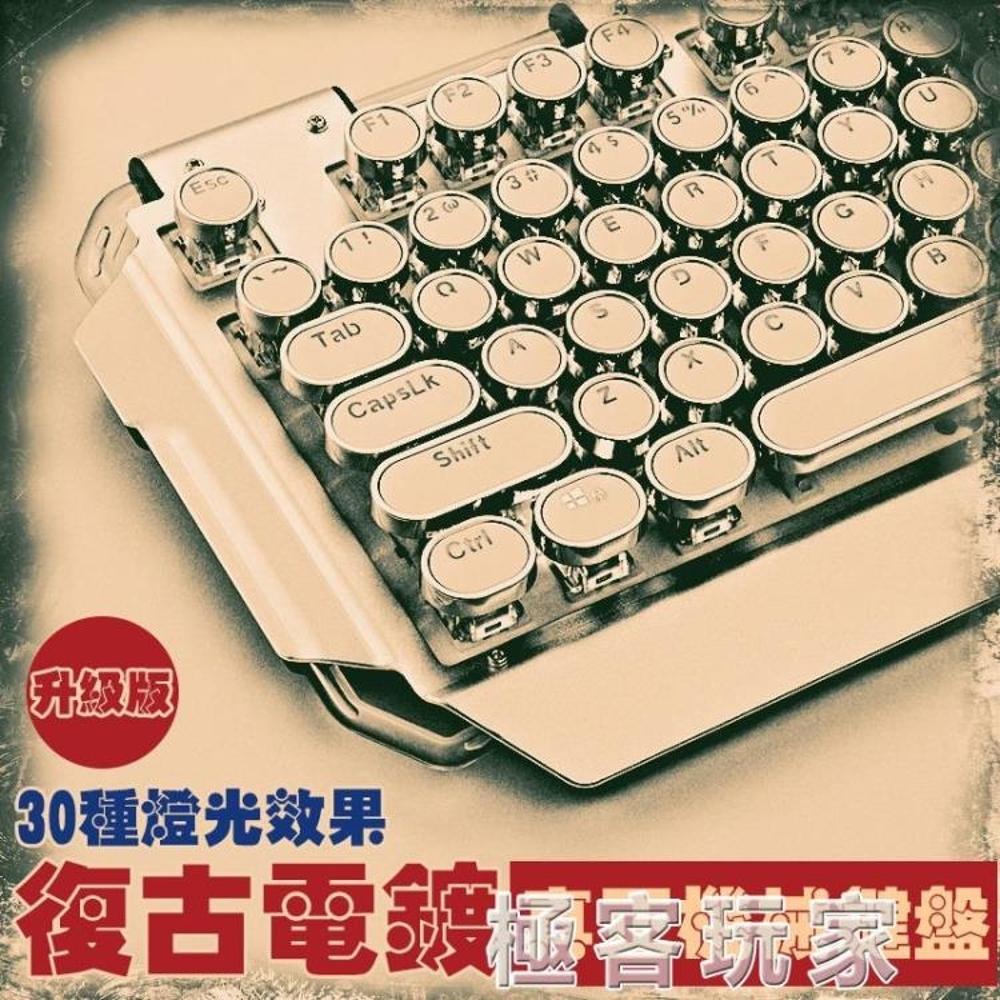機械鍵盤青軸黑軸茶軸104鍵蒸汽朋克復古筆記本電腦外接有線打字機鍵盤ATF 極客玩家