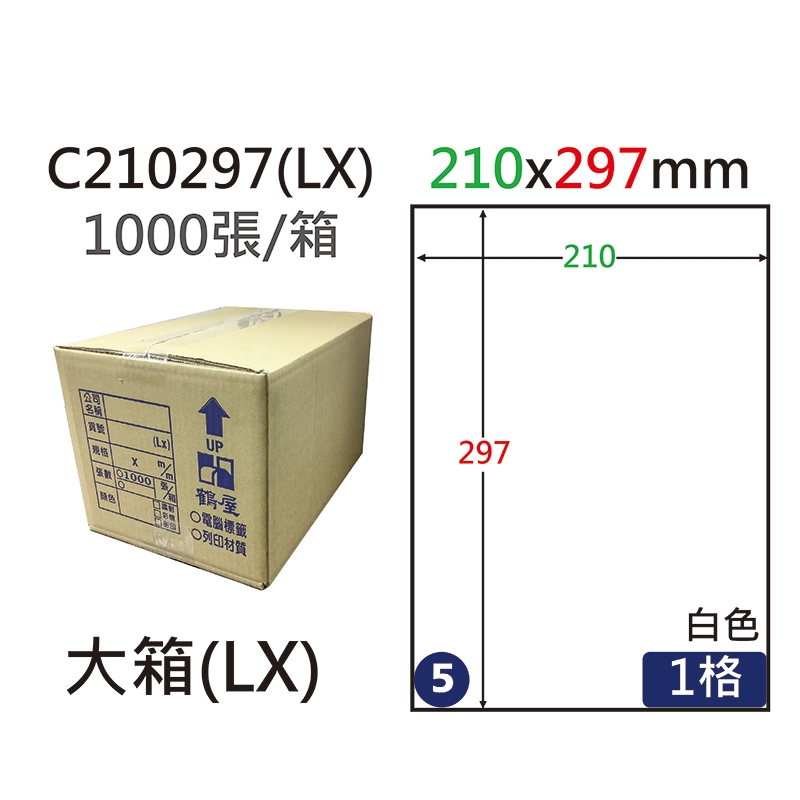 鶴屋#05三用電腦標籤1格1000張/箱 白色/C210297(LX)/210*297mm