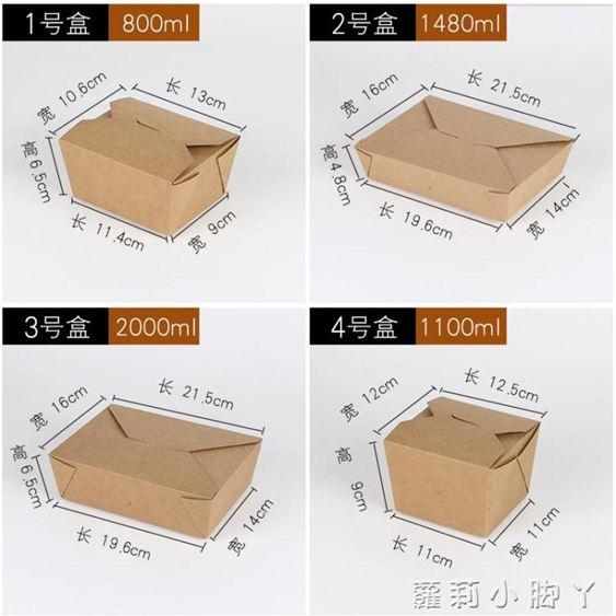 便當盒一次性牛皮紙盒紙餐盒炸雞烤肉外賣打包盒沙拉炒飯便當飯盒NMS