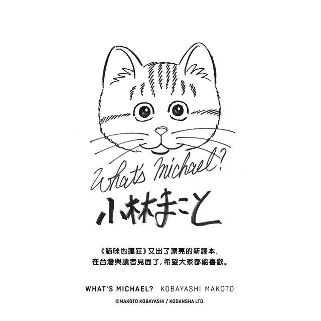 日本最經典的貓咪漫畫,網友譽為「貓咪漫畫之王」 史上最蠢萌的跳舞橘貓「麥可」登場~