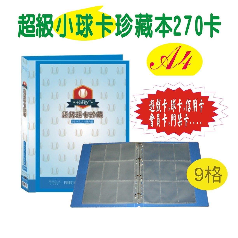 【檔案家】超級球卡珍藏本 270卡 藍/1本