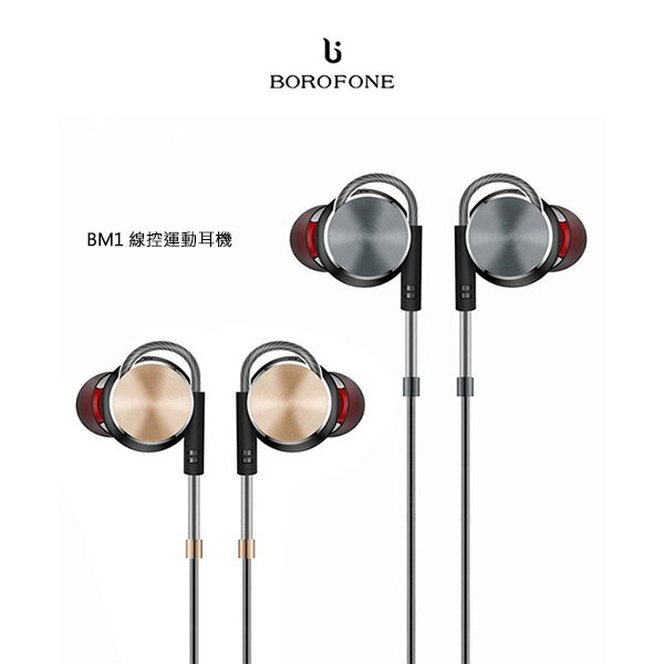 BOROFONE BM1 線控運動耳機 防汗 耐腐蝕 按壓準確