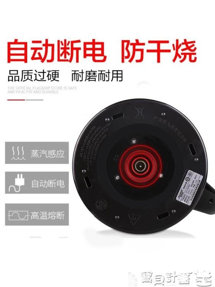 領券下定更優惠 ZX200B6電熱水壺304不銹鋼家用自動斷電保溫電熱燒水壺小220v