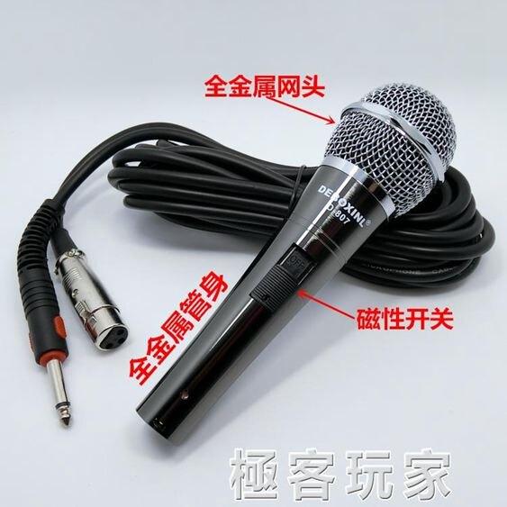 歌手演出賣唱專業有線話筒 K歌麥 家用 吉他彈唱音箱動圈式麥克風  『極客玩家』