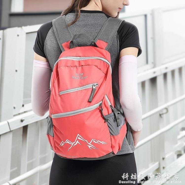 登山包超輕便攜可摺疊防水旅行包雙肩包輕便戶外運動徒步登山男女皮膚包 科炫數位