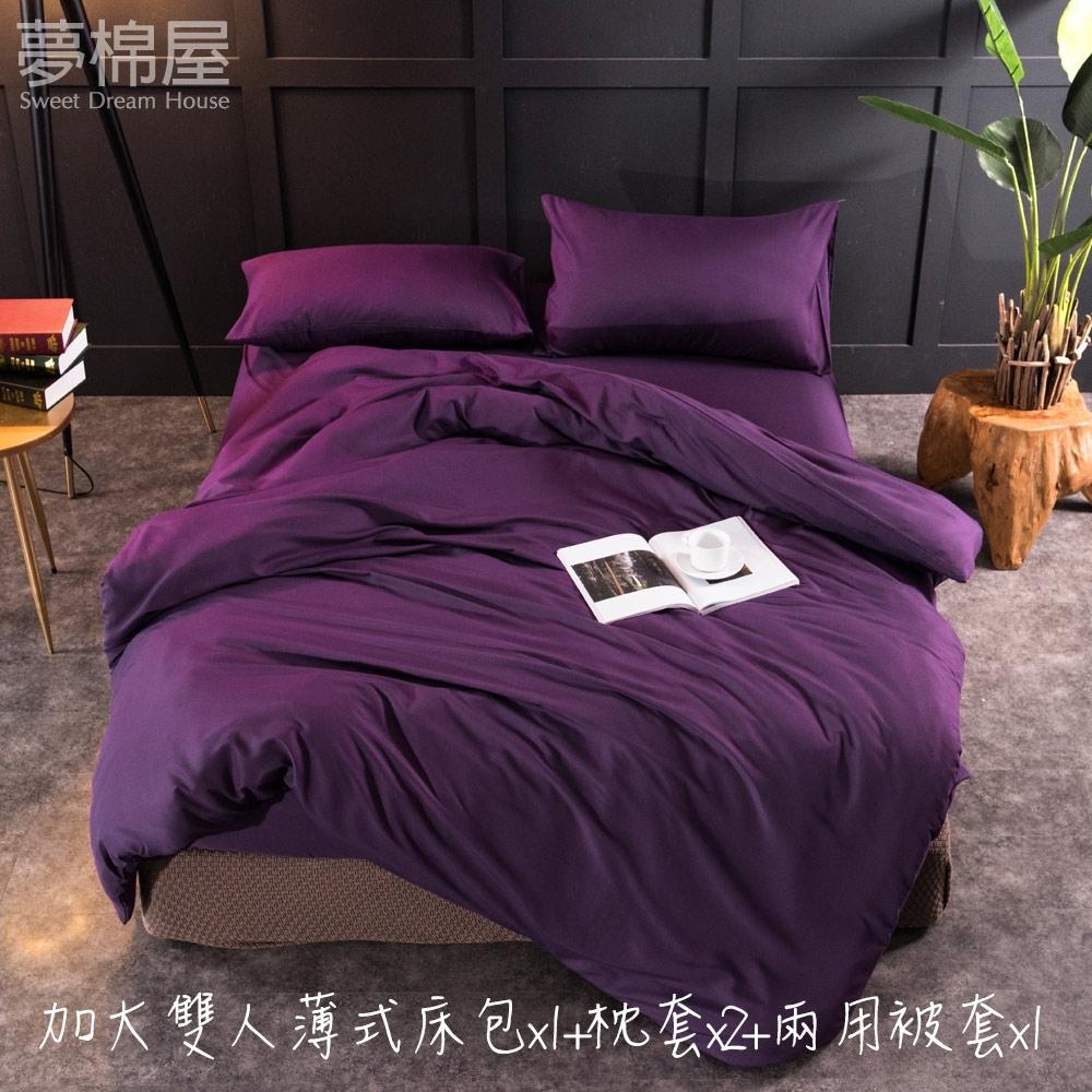 夢棉屋-活性印染日式簡約純色系-加大雙人薄式床包+鋪棉兩用被套四件組-萌紫色