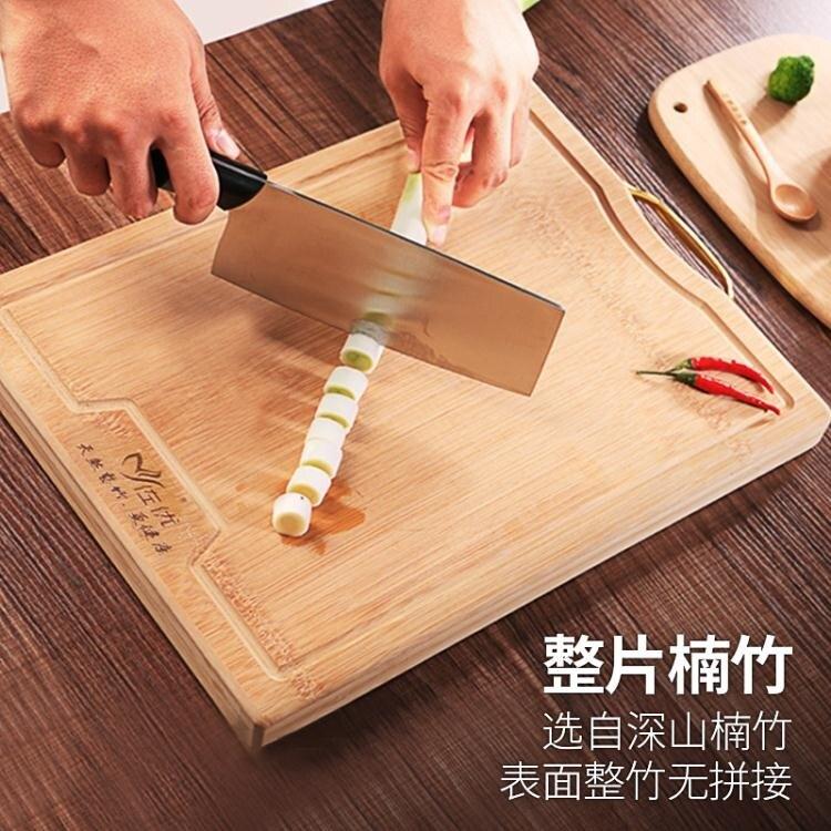 砧板 廚房砧板家用整竹菜板切菜板加厚實木案板切水果占板套裝大號菜板