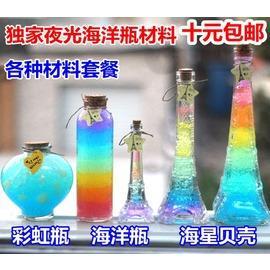 特價彩虹瓶套餐DIY許愿瓶彩虹瓶海洋瓶全套材料 星空瓶漂流瓶海洋寶寶玻璃瓶