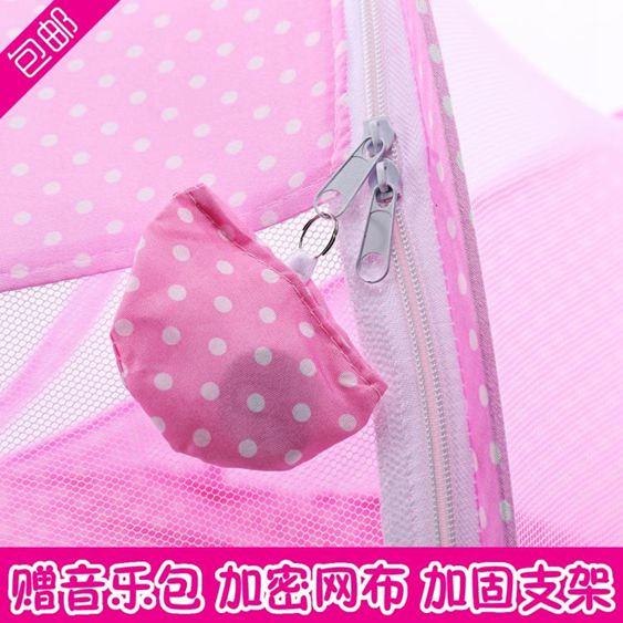 免安裝可摺疊嬰兒蚊帳罩寶寶防摔蚊罩蒙古包小孩bb新生兒童床蚊帳