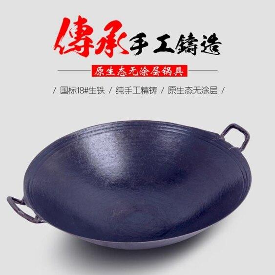 老式商用鑄鐵幹鍋大號雙耳生鐵燜面小鐵鍋家用圓底炒鍋地鍋雞的鍋  聖誕節禮物