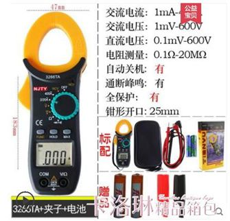 南京天宇ty3266td/ta 數字鉗形表電流表溫度 電容空調維修萬能表