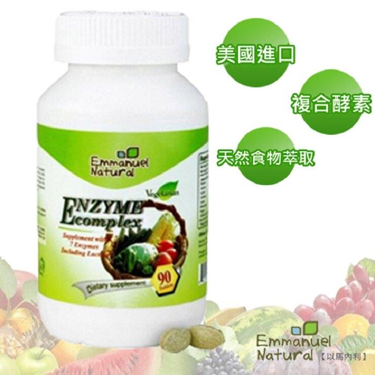 【以馬內利】天然素食酵素錠(90顆/瓶)