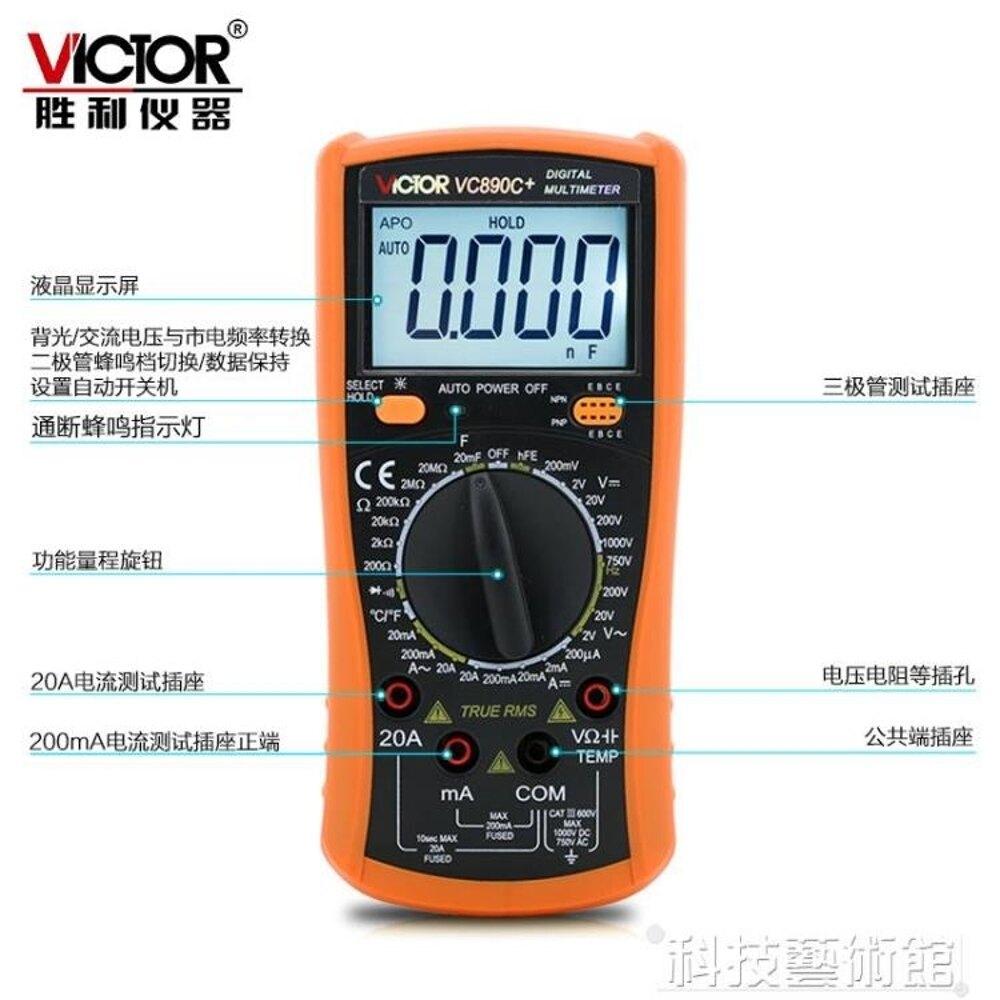萬能錶 勝利VC890C   數字萬用錶全保護多功能數顯式電工電壓電流錶錶筆  領券下定更優惠