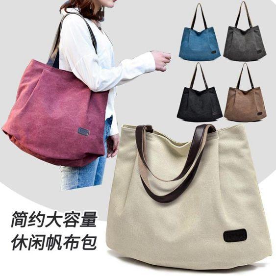 托特包帆布女包大包包休閒ins大容量簡約側背包手提布包購物袋韓版托特