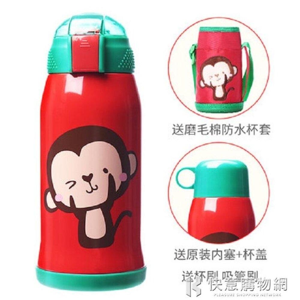 保溫杯兒童帶吸管兩用不銹鋼水壺小學生幼兒園防摔寶寶水杯 快意購物網
