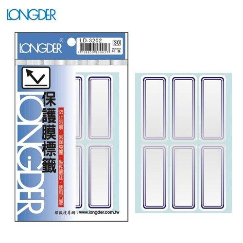 辦公小物嚴選~(量販50包)龍德 保護膜標籤 LD-3202(藍框) 2562mm(48張/包)
