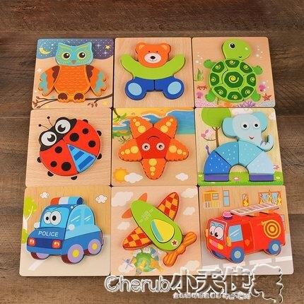 早教玩具 拼圖益智玩具2-3-6周歲3d木質制立體男女孩寶寶積木早教玩
